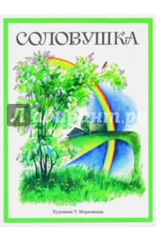 СоловушкаОтечественная поэзия для детей<br>Сборник стихотворений для детей с иллюстрациями Т.Морковкиной.<br>Для старшего дошкольного возраста.<br>