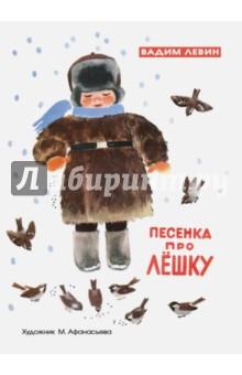 Песенка про ЛёшкуОтечественная поэзия для детей<br>Левин Вадим Александрович - Песенка про Лешку. <br>Книга из серии Издается более 50 лет.<br>Для детей дошкольного возраста.<br>