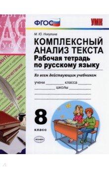 Никулина Марина Юрьевна Русский язык. Комплексный анализ текста. 8 класс. Рабочая тетрадь. ФГОС