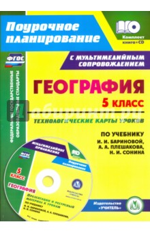 География. 5 класс. Технологические карты уроков по учебнику И. И. Бариновой, А. А. Плешакова (+CD)