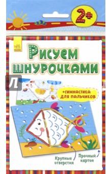 """Рисуем шнурочками """"Рыбка"""". 2+"""