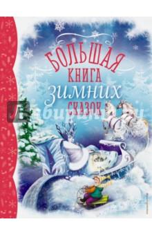 Большая книга зимних сказок