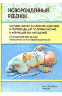 Новорожденный ребенокПедиатрия<br>Новорожденный ребенок. Основы оценки состояния здоровья и рекомендации по профилактике и коррекции его нарушений.<br>Руководство содержит основные сведения о развитии ребенка на самых ранних этапах онтогенеза, включая внутриутробный период. Описание особенностей внутриутробного развития ребенка позволяет врачу-педиатру или врачу общей практики целенаправленно контролировать процесс дородового развития плода и в определенной степени предупреждать и минимизировать риски развития врожденной патологии. Представленные теоретические данные об основах роста и развития ребенка, анатомо-физиологических особенностях новорожденного ориентируют врача на своевременное выявление факторов, предрасполагающих к развитию отклонений в здоровье ребенка, и на управление процессом саногенеза в один из критических периодов жизни человека. В руководстве изложены современные рекомендации по диспансеризации новорожденного, алгоритм действий врача первичного звена здравоохранения при выявлении разнообразных функциональных отклонений и заболеваний, лечебная тактика на догоспитальном этапе оказания помощи новорожденному.<br>Руководство предназначено для участковых педиатров, неонатологов и врачей общей практики.<br>2-е издание, исправленное и дополненное.<br>