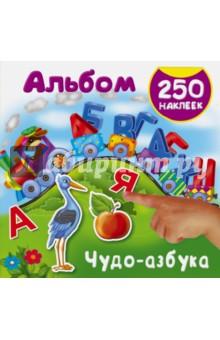 Чудо-азбука. 250 наклеекЗнакомство с буквами. Азбуки<br>Все малыши любят рассматривать картинки и приклеивать наклейки. Игры с красочной книжкой Чудо-азбука познакомят малыша с буквами алфавита, помогут развить речь, мелкую моторику, внимание и память ребёнка.<br>Для дошкольного возраста.<br>Книжка, которую вы держите в руках, - это более 250 чудесных красочных наклеек для знакомства с буквами алфавита.<br>Коллекция стикеров собрана специально для компании дружных и веселых малышей - а также их родителей.<br>- Это отличный способ тренировки мелкой моторики и увлекательное занятие, в процессе которого ребенок запомнить все буквы алфавита и научится выкладывать из наклеек имена всех членов семьи.<br>- Игры с наклейками способствуют развитию мышления, воображения, мелкой моторики пальцев рук, координации движений.<br>