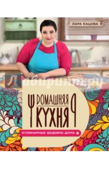 Кацова Лара Кулинарные шедевры дома