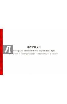 Журнал контроля технического состояния при выпуске и возвращении автомобиля с линии НЦ ЭНАС