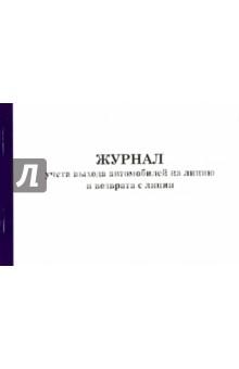 Журнал учета выхода автомобиля на линию и возврата с линии НЦ ЭНАС
