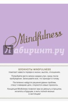 "Блокнот ""Mindfulness. Утренние страницы"" (А5, лаванда) Эксмо"