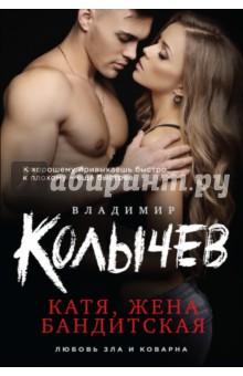 Катя, жена бандитскаяКриминальный отечественный детектив<br>Катя - студентка, отличница. Но вот свела ее судьба с крутыми пацанами, и потеряла она голову. Ярослав - молодой, горячий, деликатный; Марат - сильный, напористый, с завораживающим взглядом. Сложно выбрать, тем более что оба ухажера - бандиты из одной группировки. Вышла Катя за Ярослава, хотя душой тянулась к Марату. Может, из-за этого и стала строить мужу козни… А у братков своя жизнь: разборки, передел сфер влияния, крутая мокруха. Время такое, все должно быть по-настоящему: жизнь, смерть, тюрьма, любовь…<br>