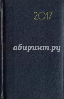 Ежедневник 2017. А6. Синий (127394) Brauberg