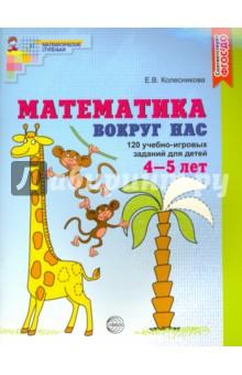 Математика вокруг нас. 120 игровых заданий для детей 4-5 лет. Рабочая тетрадь. ФГОС ДООбучение счету. Основы математики<br>Пособие для совместной деятельности взрослого и ребенка 4-5 лет содержит систему учебно-игровых заданий, которые помогут ребенку последовательно усвоить математические понятия и представления, зависимости и отношения, математические действия и терминологию с учетом его возрастных особенностей. В разделе Советы взрослым предлагаются задания для закрепления математических представлений в повседневной жизни ребенка: на прогулке, в играх, во время еды и т.д. Пособие также содержит программные требования на год.<br>Разделы математического развития ребенка, включенные в пособие, представлены в образовательной области Познавательное развитие ФГОС ДО. Совместная деятельность с взрослым побуждает ребенка к активному творчеству, способствует развитию самостоятельности, накоплению личного опыта, освоению программы в более быстром темпе.<br>Рекомендуется родителям, гувернерам, педагогам ДОО. Может использоваться в группах кратковременного пребывания, лицеях, гимназиях, индивидуальном обучении дома.<br>