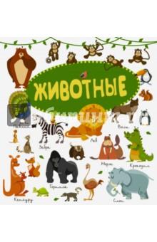 ЖивотныеЗнакомство с миром вокруг нас<br>Книга Животные познакомит самых маленьких читателей с животными нашей удивительной планеты. Листая ёё страницы, малыши побывают в джунглях и на ледниках, в лесах и пустынях, на склонах гор и в глубинах морей, где встретят зубастых крокодилов и забавных пингвинов, быстрых гепардов и медлительных черепах, разноцветных хамелеонов и огромных китов. На страницах книги малышей ждут забавные ребята-проводнички. Они знают много вёселых игр, интересных вопросов и маленьких хитростей, которыми с удовольствием поделятся. Яркие рисунки и красочные фотографии покажут детям, как животные выглядят в дикой природе, а поэтапные картинки проиллюстрируют интересные моменты из жизни зверей и птиц. В конце книги вы найдёте разворот-задание, который поможет проверить, как малыш усвоил новую информацию, и закрепить знания. Помогайте ребёнку, когда он затрудняется с ответом, мягко, с улыбкой поправляйте его и обязательно хвалите за старание. Для дошкольного возраста.<br>