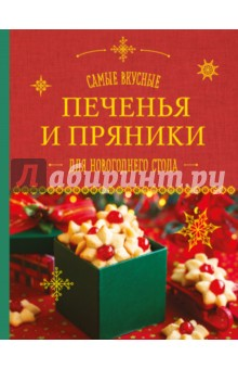 Самые вкусные печенья и пряники для новогоднего столаВыпечка. Десерты<br>В этой книге вы найдете более 25 видов печений и пряников, которыми можно лакомиться с чаем, угостить детей, в конце концов, украсить елку! Рассыпчатые, ароматные, хрустящие, будь то воздушное бисквитное савоярди, пряное печенье с кардамоном или черный русский пряник - эти и другие сладости только и ждут, чтобы их попробовали!<br>