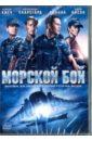 Обложка Морской бой (DVD)