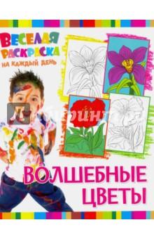 Веселая раскраска. Волшебные цветыРаскраски<br>Все дети любят раскраски. Это отличный способнаучить их разбираться в цветах, чтобы это было легко и весело. Наша серия Веселые раскраски на каждый день создана именно для этого.В серию входит несколько альбомов для раскрашивания, которые помогут детям освоить цвета и краски. Купите своим маленьким художникам эти альбомы – и у вас не будет проблем с тем,чтобы занять ребенка!<br>