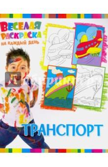 Веселая раскраска. ТранспортРаскраски<br>Все дети любят раскраски. Это отличный способ научить их разбираться в цветах, чтобы это было легко и весело. Наша серия Веселые раскраски на каждый день создана именно для этого.В серию входит несколько альбомов для раскрашивания, которые помогут детям освоить цвета и краски. Купите своим маленьким художникам эти альбомы – и у вас не будет проблем с тем,чтобы занять ребенка!<br>