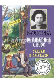 Осеева Валентина Александровна Волшебное слово. Сказки и рассказы
