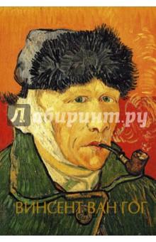 Винсент Ван ГогДеятели культуры и искусства<br>Винсент Ван Гог - личность поистине легендарная. Пожалуй, ни об одном художнике мира не было написано такого  количества исследовательских работ; ни один факт из его жизни не был оставлен без внимания и много раз подробно анализировался, вызвав, тем не менее, огромное количество кривотолков. Ни одна личная жизнь была настолько всесторонне изучена,  что даже послужила сюжетом для монографий и романов, а отношения с братом Тео легли в основу известного фильма. Медики до сих пор спорят  о том, чем же все-таки болел Ван Гог, и как это повлияло на его творчество? Художники, представители разных течений и направлений, борются за право выбора Ван Гога своим учителем и гуру, в то время как он, самоучка, не был  представителем ни одной из известных школ.<br>Благодаря множеству книг, например, Жизнь Ван Гога Анри Перрюшо или Жажда жизни Ирвинга Стоуна, некоторые факты его биографии, такие, как история с отрезанным ухом, превратились в своеобразные легенды. Кажется, что мы должны знать о нем все. Но вновь и вновь открываются новые факты, появляются новые свидетельства, опровергающие предыдущие теории… и мы понимаем, что он так и останется в наших умах вечной загадкой.<br>Спорить и говорить можно бесконечно, постоянно задаваясь вопросом: почему мы снова и снова хотим знать о нем больше, отчего нас так трогает эта нервная и тревожная живопись, эти солнечные краски, эти порой неземные сюжеты? Вот уж поистине можно поверить Морису Вламинку, сказавшему как-то: Я люблю Ван Гога, больше чем своего отца. И мы вновь открываем альбомы, идем в музеи, останавливаемся перед его полотнами и вглядываемся в них, словно пытаемся разгадать его тайну, которую навсегда он унес с собой… к звездам.<br>