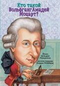 Йона Макдонах: Кто такой Вольфганг Амадей Моцарт?