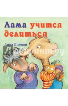 Лама учится делиться, Дьюдни Анна