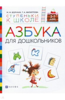 Азбука для дошкольников. Пособие для детей 3-7 лет