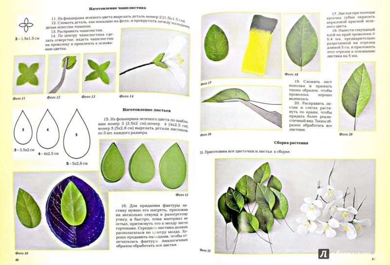 Изготовление цветов из фоамирана своими руками 31