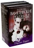 Шарлин Харрис: И снова вампирские тайны
