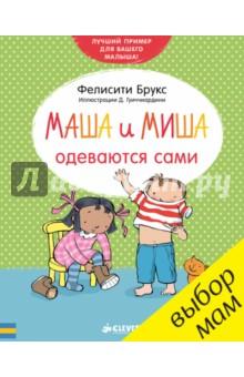 Маша и Миша одеваются самиСказки и истории для малышей<br>3 фишки книги:<br>- возраст 1-3 года<br>- для родителей, которые умеют играть и договариваться с детьми<br>- бестселлер! Продано 50 тысяч экземпляров<br><br>Книга из весенней коллекции Clever Растем вместе.<br>Маша и Миша очень любят наряжаться в волшебных героев, а вот одеваться не любят. Папа Маши уже несколько раз сказал им собираться, но они все играют и играют. Как заставить Машу и Мишу одеться, ведь пора выходить на улицу!<br>Папа придумывает веселую игру, и ребята с удовольствием начинают одеваться. Кто быстрее?<br><br>Чему научит эта книга:<br>- детей - одеваться самостоятельно <br>- взрослых - воспитывать детей, играя<br><br>Гид для родителей<br>Если ребенок не желает одеваться сам, не спешите ругаться, попробуйте с ним поиграть. Как? Подскажут герои книжки. А вы просто читайте вместе с детьми и обсуждайте, почему Миша не хотел надевать пальто, а вот в карнавальный костюм нарядился с удовольствием. Спросите малыша, не хочется ли ему попробовать одеться на улицу самому. Вы обещаете, что не будете помогать ни секундочки!<br>