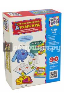 Набор обучающих карточек Лингвистический Архикард (63729)Карточные игры для детей<br>Дети очень любят играть. Это их естественное состояние. Посредством игры дети познают окружающий мир, его разнообразные формы и проявления. А нельзя ли, например, школьное обучение математике построить как захватывающую игру? С уверенностью говорим: можно!<br><br>Именно такой является разработанная нами игра Архикард - Архиинтересные Арифметические Карты для детей и взрослых. Архикард - это и увлекательная семейная игра, способная собрать за одним столом несколько поколений: мам и пап, бабушек и дедушек, братьев и сестер, - которым будет одинаково интересно участвовать в игровом процессе, и учебное пособие, дающее удивительный эффект.<br>Регулярно играя в Архикард, дети 6-10 лет эффективно и быстро осваивают и развивают все основные арифметические навыки, лежащие в основе школьной математики. Даже маленькие детки, еще только начинающие знакомиться с цифрами, могут захотеть присоединяться к этой игре, ведь они увидят, что игра захватывает их старших братьев и сестер, а также взрослых. А даже просто внимательное наблюдение за игрой поможет ребенку сформировать математическую интуицию. Ведь на карточках нет цифр! На каждой карточке изображена графическая модель определенного числа от 1 до 5. Поэтому во время игры участник смотрит на карту и считывает ее числовое содержание, опираясь на визуальный образ. А вот баллы записываются на листе результатов цифрами. Таким образом, в мышлении ребенка формируется устойчивая связь между образом числа и его цифровым обозначением. Сами карточки размером 5х5 см разлинованы на квадраты со стороной 0,5 см, а со стороны рубашки - на разноцветные квадраты со стороной 1 см, что позволяет использовать их в качестве измерительного инструмента как длины, так и площади любых предметов.<br>С помощью карточек ребенок сможет наглядно понять и прощупать, что такое сантиметр, КВАДРАТНЫЙ сантиметр, что такое длина и площадь предметов вообще. А поняв, что площадь ка