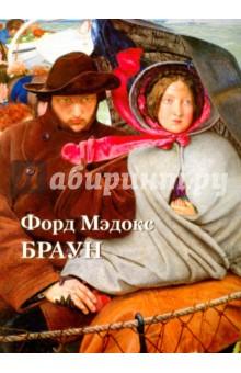 Форд Мэдокс БраунЗарубежные художники<br>Родившийся в английской семье во французском городе Кале, Форд Мэдокс Браун постигал художественное дело вначале в близлежащих бельгийских Брюгге, Генте и Антверпене (1837-1839), затем в Париже (1840), где среди его новых знакомых были Делакруа и Деларош. В 1845 году живописец в Риме познакомился с творчеством назарейцев - группой немецких художников, высоко ставивших творчество Дюрера, Перуджино, Рафаэля. Для Брауна был близок подобный взгляд на живопись, как и мысли членов Братства прерафаэлитов, которые во многом пересекались с позицией назарейцев и с которыми художник сблизился по возвращении в Англию. Форд Мэдокс Браун в своих работах часто обращался к сюжетам из истории Англии, а также к трактовке событий Старого и Нового Заветов, стремясь к исторически верной передаче деталей своих часто сложных композиций. Многие работы обращались и к современной ему жизни, неся романтику, реже театрализованность и мелодраматичность. Браун был создателем двух уникальных для своего времени произведений - Прощание с Англией и Труд. Первое, полное драматизма, - воплощение отъезда поэта и скульптора Томаса Вулнера в далекую Австралию. Второе - романтический символ, прославляющий труд и ремесла. В этапную картину Иисус, омывающий ноги апостолу Петру художник вносил изменения почти до самого конца своей земной жизни.<br>