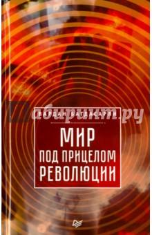 Мир под прицелом революцииПолитика<br>В 2017 году исполняется сто лет российской революции, потрясшей мир. Одно время казалось, что войны и революционные потрясения безоговорочно ушли в прошлое. Но начавшееся с конца 1980-х годов обрушение социалистической системы сопровождалось новой революционной волной, не похожей на революции прошлого. Лишь со временем пришло осознание, что характер революции носили и события в СССР 1991 года. Произошедший двумя годами позже конституционный переворот явился завершением революционной трансформации России. Далее последовала новая волна революций на постсоциалистическом пространстве. За ними - события Арабской весны и Евромайдана. Но подобны ли эти революции революциям прежних эпох? В чем заключается разгадка цветных революций? И почему идеолог цветных революций Джин Шарп повел нас по ложному следу? Какими последствиями грозит цветная революция России? Ответ на эти и многие другие вопросы вы найдете в книге, автор которой - известный российский историк и политолог, ведущий научный сотрудник Института российской истории РАН В. Э. Багдасарян (автор бестселлера Антироссийские исторические мифы).<br>