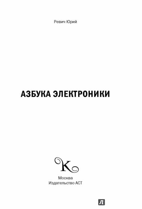 Занимательная электроника автор юрий ревич