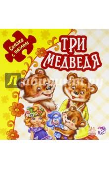 Три медведя. Книжка-пазл. 5 пазловСказки и истории для малышей<br>Книжки серии Сказки-домики - это лучшие сказки для самых маленьких. Каждая иллюстрация порадует ребенка потайными окошками, за которыми скрывается что-то интересное. Читая любимые сказки и играя с книжкой, Вы с малышом чудесно проведёте время, ведь это так интересно: найти все окошки и посмотреть, что же там прячется!<br>Для дошкольного возраста.<br>