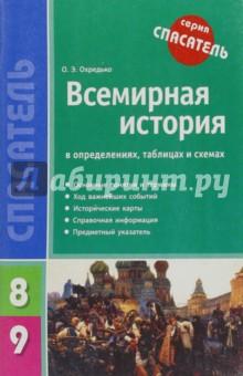 Всемирная история в определениях, таблицах и схемах. 8-9 классы