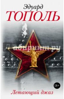 Летающий джазВоенный роман<br>В новой книге Эдуарда Тополя рассказывается об операции Фрэнтик - общей советско-американской военной операции с челночными полетами американских тяжелых бомбардировщиков Боинг В-17 в июне - сентябре 1944 года, целью которой было нанесение массовых авиационных ударов по важным военным и промышленным объектам нацистской Германии и её союзников. Полтавский аэродром стал авиабазой особого назначения…<br>