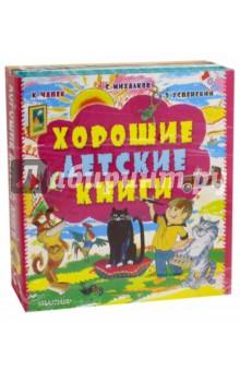 Хорошие детские книги. Комплект из 3-х книг