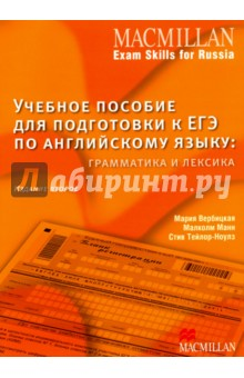 Macmillan Exam Skills for Russia. Grammar and VocabularyАнглийский язык<br>Представляем вашему вниманию книгу Macmillan Exam Skills for Russia. Grammar and Vocabulary.<br>2-е издание.<br>
