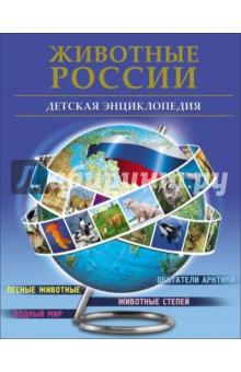 Животные РоссииЖивотный и растительный мир<br>Большая детская энциклопедия о животных России.<br>Для детей младшего и среднего школьного возраста.<br>