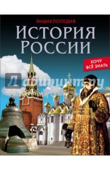 Павлов Дмитрий История России