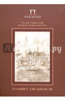 """Планшет для акварели """"Палаццо. Франкфурт"""" (20 листов, А4) (ПЛ4/20) Лилия Холдинг"""