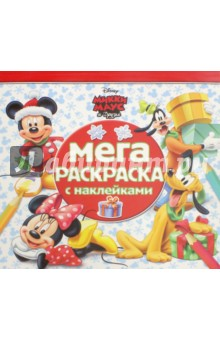 Микки Маус и его друзья. Мега-раскраска с наклейками (№1612)