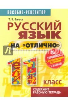 Русский язык на отлично 11 класс. Пособие для учащихсяРусский язык (10-11 классы)<br>Эта книга завершает серию учебных пособий Русский язык на отлично. Адресованная учащимся 11-го класса, она позволит быстро усвоить и систематизировать материал по русскому языку, предусмотренный школьной программой.<br>Книга предназначена для самостоятельной работы и содержит ключи-ответы ко всем предлагаемым заданиям для самопроверки. Она может использоваться учителями на уроках русского языка, поможет учащимся повысить успеваемость по предмету, осуществляя самоконтроль, а также подготовиться к централизованному тестированию и экзамену.<br>2-е издание.<br>