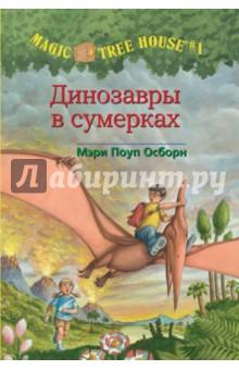 Волшебный дом на дереве. Динозавры в сумеркахСказки зарубежных писателей<br>Во время очередной прогулки по лесу Ани и Джек находят волшебный домик на дереве, в котором хранится бесчисленное количество удивительных книг - они могут перенести своих читателей в любое место и временное измерение, которое они выберут. Дети еще не знают этого, и случайно переносятся во времена, когда на земле еще жили динозавры!<br>Книга Динозавры в сумерках впервые была опубликована в 1992 году и до сих пор находится в десятке лучших детских книг про динозавров и в десятке лучших фантастических книг для начинающих читателей.<br>Бестселлер New York Times. Серия получила ряд премий от таких организаций, как Национальный совет учителей английского и Американской ассоциации книготорговцев. А ее автор, Мэри Поуп Осборн, была награждена Мемориальной премией Лудингтона от Ассоциации педагогической литературы и Премией пожизненного достижения от Random House.<br>Для младшего школьного возраста.<br>