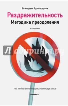 Бурмистрова Екатерина Алексеевна Раздражительность. Методика преодоления