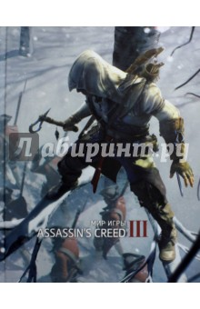 Мир игры Assassin s Creed III