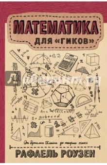Математика для гиковМатематические науки<br>Возможно, вам казалось, что вы далеки от математики, а все, что вы вынесли из школы, – это «Пифагоровы штаны во все стороны равны». Если вы всегда думали, что математика вам не понадобится, то пора в этом разубедится. В книге «Математика «для гиков» Рафаеля Роузена вы не только узнаете много нового, но и разберете, что математикой полон каждый наш день – круглые крышки люков круглы не просто так, капуста Романеско, которая так привлекает наш взгляд, даже ваши шнурки, у которых много общего с вашей ДНК, или даже ваша зависть в социальных сетях – все это имеет под собой математические корни.<br>• Как определить время ожидания автобуса?<br>• Как разделить торт поровну?<br>• Бежать или идти, чтобы не попасть под дождь?<br>• Почему знаки дорожного движения имеют разную форму?<br>• Что общего у герпеса и столовой соли?<br>После прочтения вы сможете использовать в разговоре такие термины как «классификация Дьюи», «числа Фибоначчи», «равновесие Нэша», «парадокс Монти Холла», «теория хаоса», подготовитесь к тексту Тьюринга, узнаете, как фильм получает «Оскар», и что это за эффект бразильского ореха.<br>Заставьте других гуглить!<br>