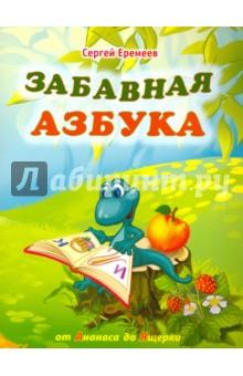 Забавная азбука. От ананаса до ящеркиЗнакомство с буквами. Азбуки<br>Забавная азбука. От ананаса до ящерки.<br>Для чтения взрослыми детям.<br>
