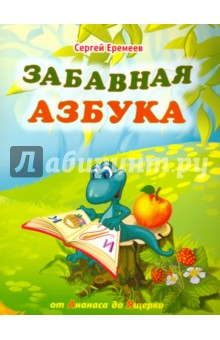 Еремеев Сергей Васильевич Забавная азбука. От ананаса до ящерки