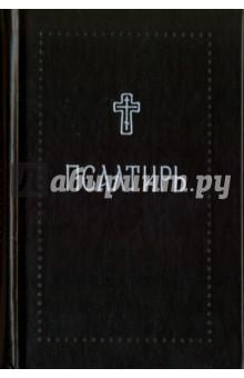 ПсалтирьБогослужебная литература<br>О чём эта книга?<br><br>Псалтирь - это библейская книга Ветхого Завета, состоящая из 150 псалмов, или священных песен.<br><br>В этом издании полностью приводятся все молитвы перед началом и по окончании чтения Псалтири, а также внутри кафисм.<br><br>Для кого эта книга?<br><br>Содержание Псалтири богато и разнообразно: в ней всякий может найти именно то, что соответствует состоянию его души. Есть в ней и пророчества о Христе, и покаяние, и восхваление Бога. Также существует благочестивый обычай читать Псалтирь в память об умерших. Чтение Псалтири во все времена считалось делом в высшей степени душеполезным и угодным Богу.<br><br>Почему мы решили издать эту книгу? <br>Как правило, богослужебные книги, представленные сегодня на книжном рынке, к сожалению, либо низкокачественные и дешевые, либо роскошно изданные, но неоправданно дорогие. Изданием Серебряной серии мы решили эту проблему, найдя идеальное сочетание высокого качества и доступной цены.<br><br>Об авторах <br>Автор большинства песен Псалтири - царь-пророк Давид, живший в Х веке до Рождества Христова.<br>