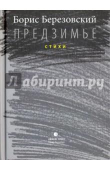 Березовский Борис Леонидович » Предзимье